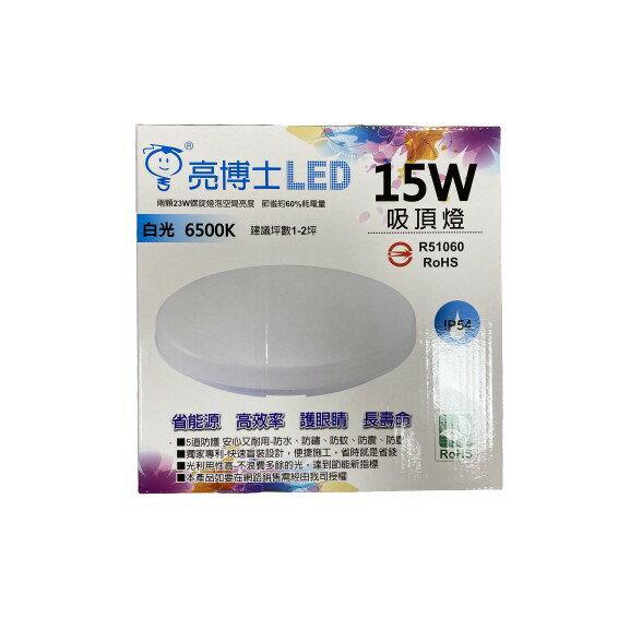 燈飾大盤商 亮博士 led吸頂燈 15W 蛋糕型吸頂燈 快可拆底座 簡易安裝 台灣品牌