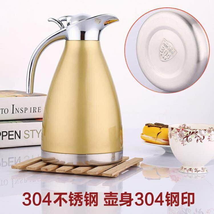 不銹鋼保溫壺家用熱水瓶大容量304保溫瓶暖水壺開水瓶歐式2升yh