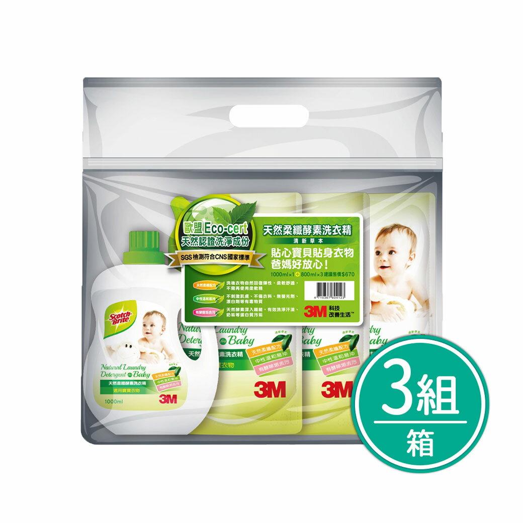 3M - 天然柔纖酵素洗衣精 -清新草本 1罐1000ml+3補充包800ml 3組/箱 (附贈密實袋) 0