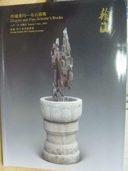~書寶 書T6/收藏_XGL~翰海2013 拍賣會_玲瓏秀巧~奇石藝術_2013 6 2