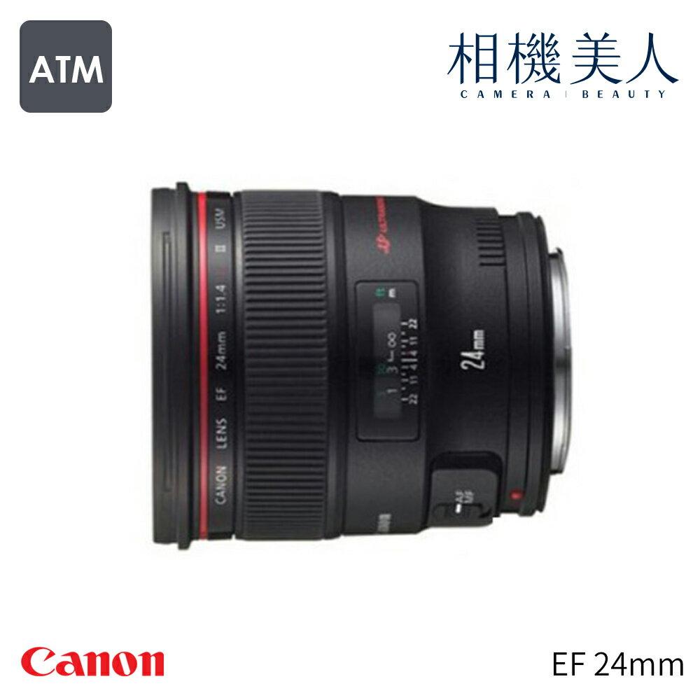 【 送B+W Pro保護鏡+白金清潔組】CANON EF 24mm f/1.4L II USM 公司貨