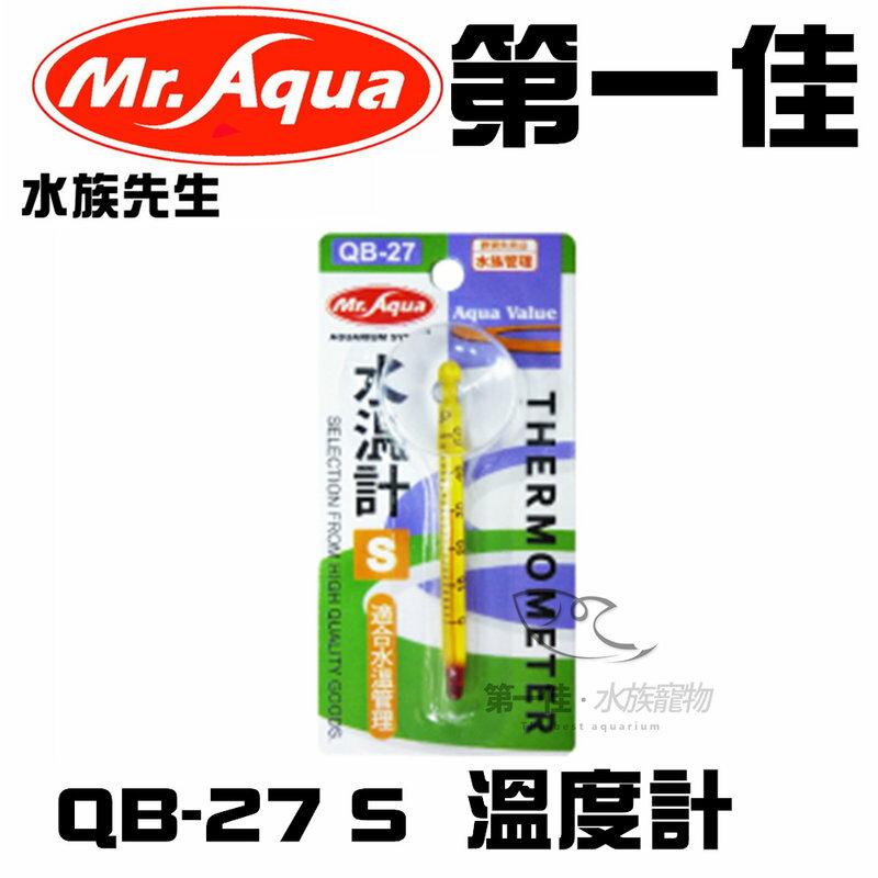 [第一佳 水族寵物] 台灣水族先生MR.AQUA 溫度計 QB-27 S 細7CM 水溫計