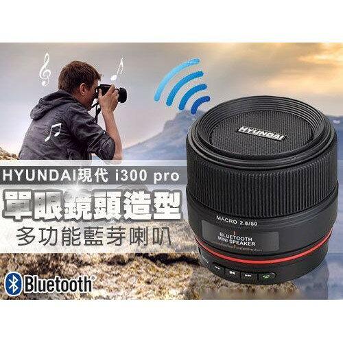 HYUNDAI i300 pro 鏡頭 造型 藍牙 喇叭  [94號鋪]