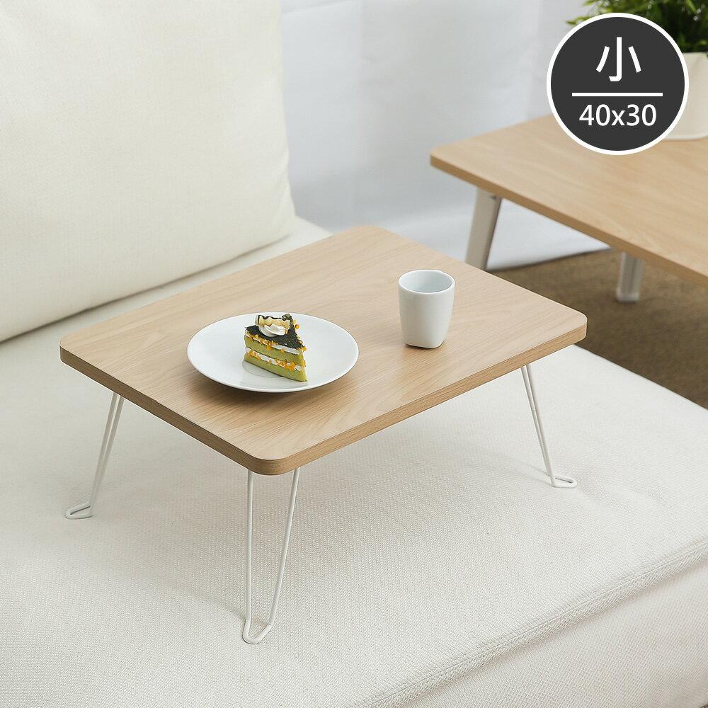 茶几桌/矮桌/和室桌 日式方形摺疊桌40X30 完美主義【F0066】好窩生活節