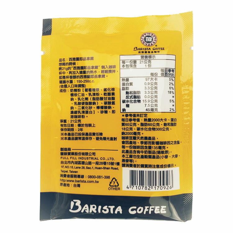 西雅圖咖啡 西雅圖極品咖啡 即品拿鐵 咖啡 好市多  咖啡 拿鐵 即溶咖啡 無糖拿鐵 二合一 三合一 【A5003】