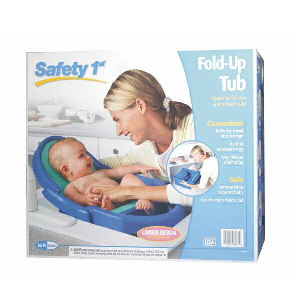 美國Safety1st 攜帶式折疊浴盆