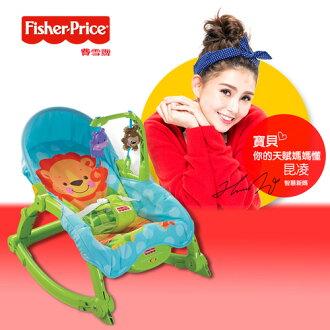 ★衛立兒生活館★費雪牌 Fisher-Price 可愛動物可攜式兩用安撫躺椅,多功能輕便搖椅 贈好禮