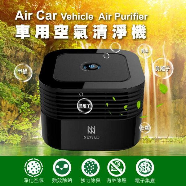 NETTECAIR-CAR黑PM2.5空氣清淨機【迪特軍】