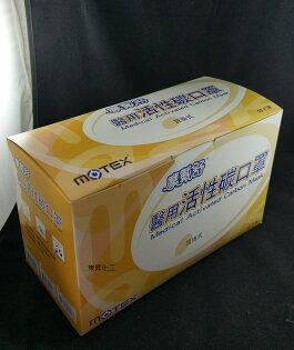 東昇化工原料儀器行:[東昇]華新MOTEX摩戴舒活性碳口罩四層防護臺灣製造50片盒單片包裝