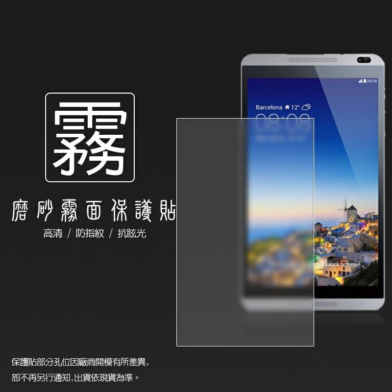 霧面螢幕保護貼 華為 HUAWEI MediaPad M1 8.0 (8吋) S8-301U/S8-306L 平板保護貼