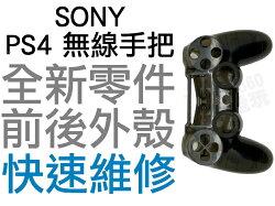 SONY PS4 無線控制器 4.0 副廠外殼 無線手把殼 把手 前後殼 CASE 晶透黑 透明黑 副廠密合度與外觀小傷