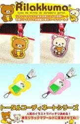 權世界@汽車用品 日本 Rilakkuma 懶懶熊/拉拉熊 懶妹 鑰匙圈 證件套 吊飾 RK-122-兩種選擇