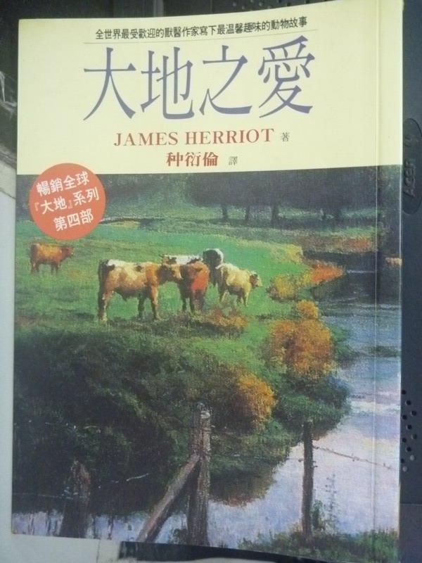 【書寶二手書T3/翻譯小說_IFL】大地之愛_吉米.哈利