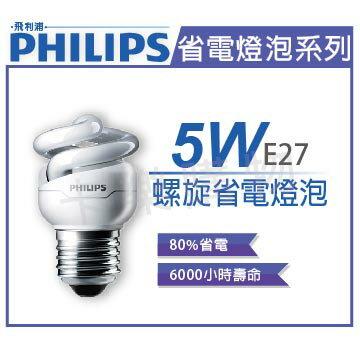 PHILIPS飛利浦 5W 110V 865 白光 螺旋省電燈泡 _ PH160002