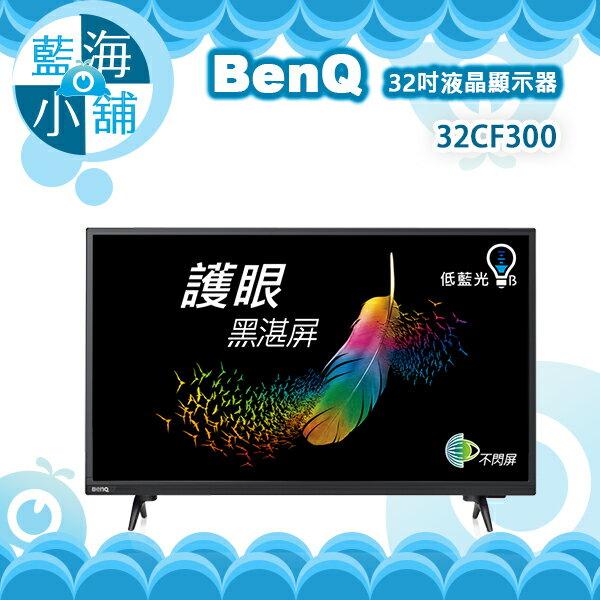 BenQ 明碁 32吋LED液晶顯示器32CF300  Senseye真色彩技術