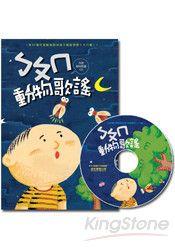 ㄅㄆㄇ動物歌謠 1書1CD