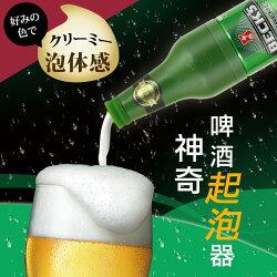 [中秋強檔399] 啤酒起泡器 泡泡製造機 發泡機 泡沫器