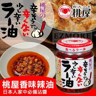 日本 桃屋 香味辣油 110g 蒜味辣油 不辣辣油 辣油 辣椒醬 辣醬 拌麵拌飯 拌飯醬【N101810】
