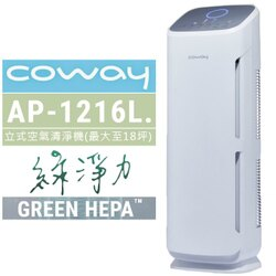 COWAY 格威 清淨機 AP-1216L 適用18坪 公司貨 0利率 免運