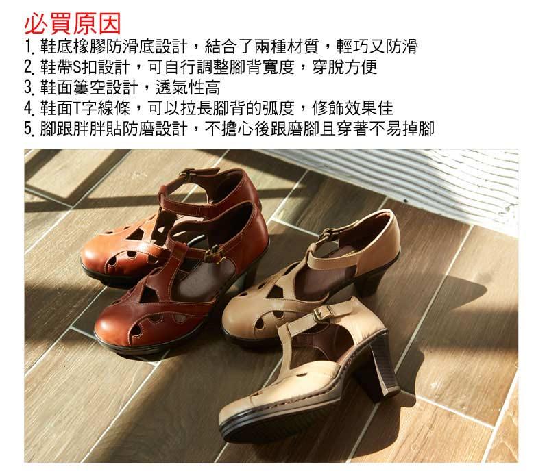 日系完美修飾T字線條鏤空氣墊高跟鞋【QTN1021580】AppleNana蘋果奈奈 4