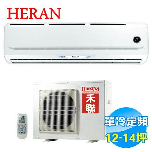 禾聯 HERAN 單冷 定頻 一對一分離式冷氣 HI-80F / HO-802S