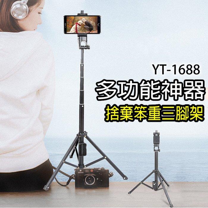 【正品】 雲騰 鋁合金 YT1688 一體多功能自拍桿三腳架 自拍棒 三腳架 相機三腳架 相機自拍桿