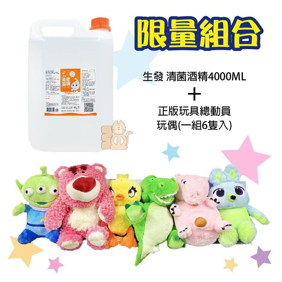 有醫療器材字號 生發 75%酒精 4000ml一瓶 + 正版玩具總動員絨毛玩偶6入組