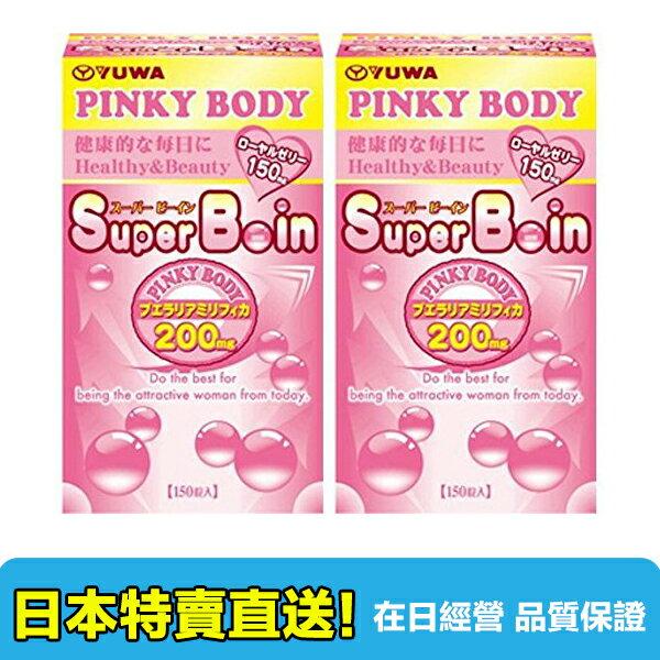 【海洋傳奇】【2盒組合日本直送免運】日本 pinky body super boin b-in 胸部錠 150錠*2