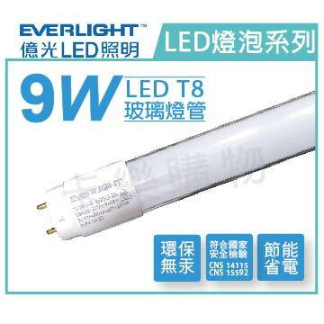 EVERLIGHT億光 LED T8 9W 6500K 白光 2尺 全電壓 燈管  EV520051