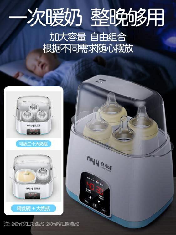 暖奶器 溫奶器消毒二合一智能暖奶熱奶神器嬰兒母乳解凍保溫加熱恒溫奶瓶-韓尚華蓮