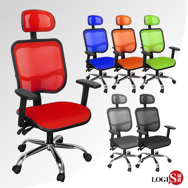 邏爵-炫星雙層網坐墊全網椅/辦公椅/電腦椅/主管椅【C868】