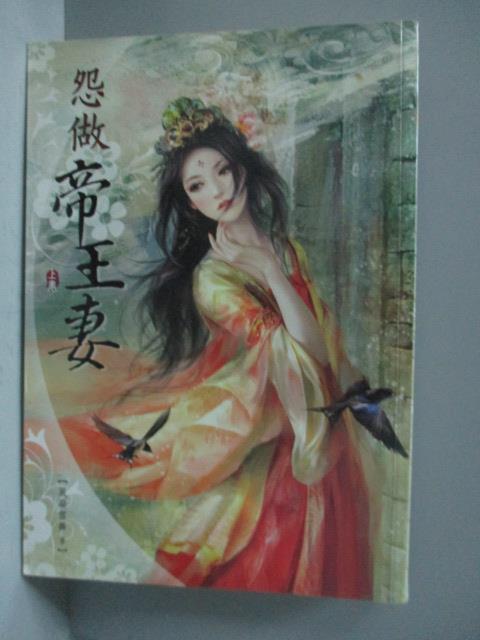 ~書寶 書T1/言情小說_KLA~怨做帝王妻 上 _風凝雪舞