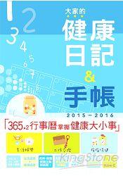 2015~2016版 大家的健康日記 手帳 25K
