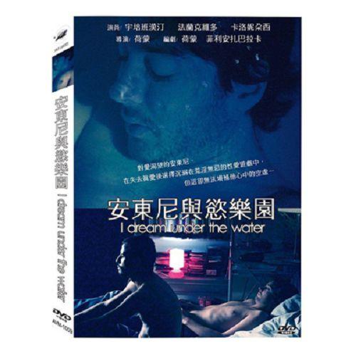 安東尼與慾樂園DVD-未滿十八歲不得購買觀賞使用