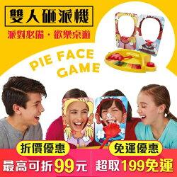 雙人 整人 派對遊戲 砸派機 奶油 砸派機 遊戲 拍臉器 Pie Face Game 桌遊(V50-1842)