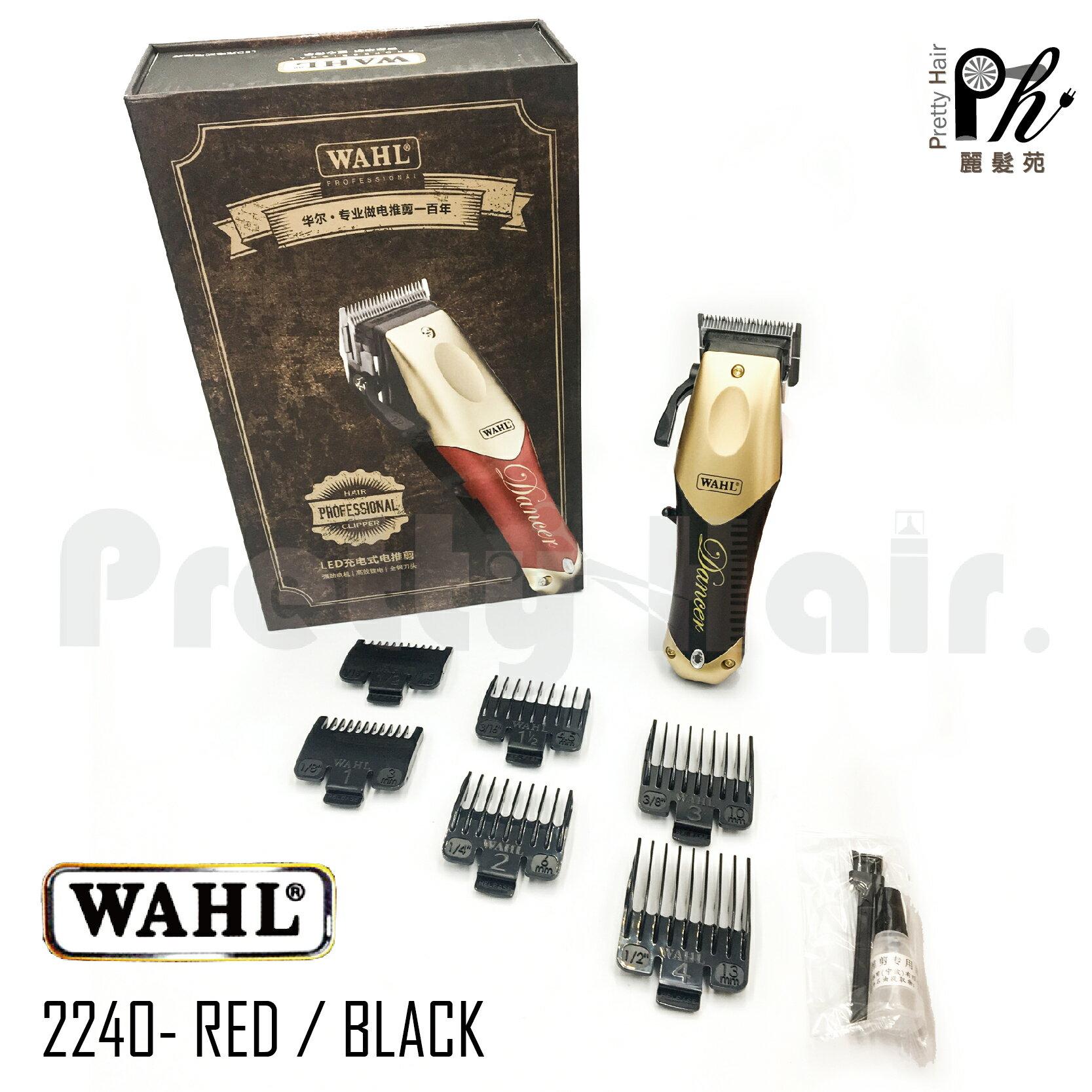 【麗髮苑】 WAHL-2240 2241 新款華爾電剪 Dancer系列 鋼鐵人配色 理髮器 電推剪 大電剪 霧面質感