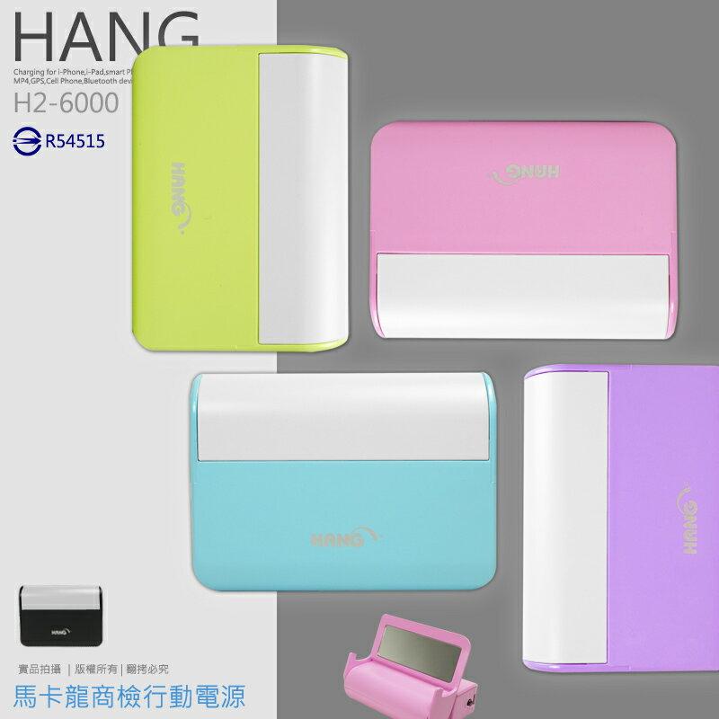Hang H2-6000 馬卡龍行動電源/儀容鏡/LED燈/移動電源/HTC M7/M8/M9/Desire EYE/620/816/820/Butterfly 2 蝴蝶2/SONY C3/E1/E3..