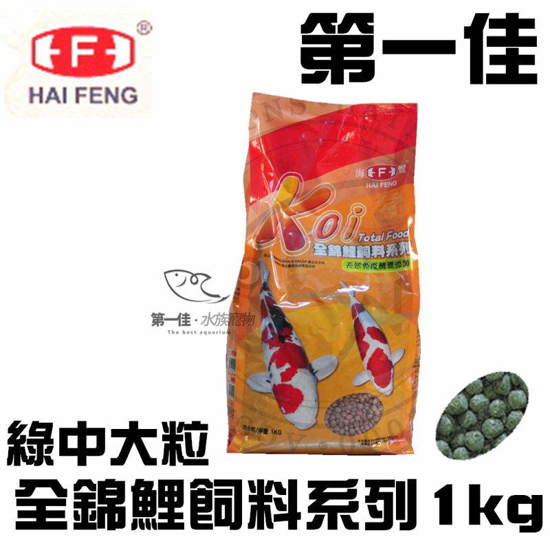 [第一佳水族寵物] 海豐koi 全錦鯉飼料系列 綠中大粒 1公斤