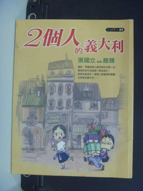 【書寶二手書T8/文學_GIA】兩個人的義大利_張國立、趙薇