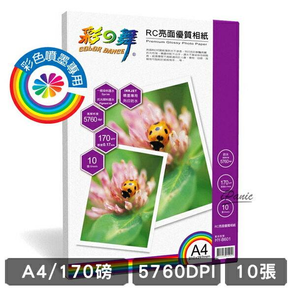 彩之舞 170g A4 10入 RC亮面 相紙 防水 HY~B601 相片紙 170磅 單