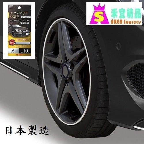 【禾宜精品】裝飾條 SEIWA K404 車內 車門 輪框 裝飾條 6mm寬 - 銀色 (10M) 1入 日本製 精品