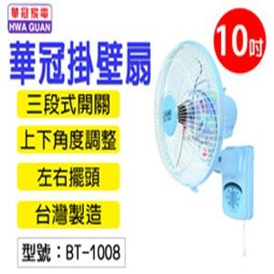 【尋寶趣】10吋掛壁扇 三段開關 上下角度調整 左右擺頭 三片扇葉 電風扇 電扇 壁扇 懸掛扇 台灣製 BT-1008