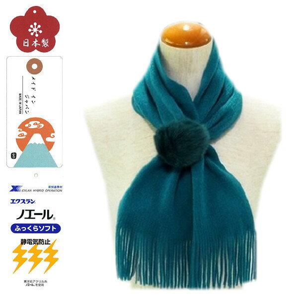 日本製短版素色毛球圍巾 (藍綠)