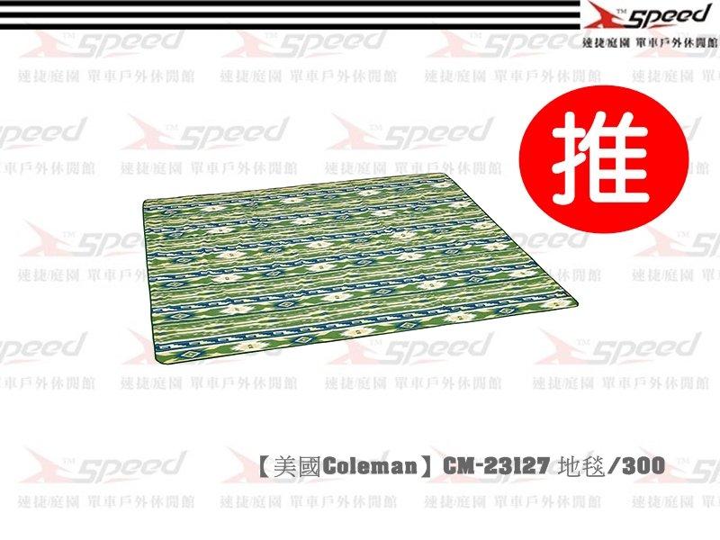 【速捷戶外露營】【美國Coleman】CM-23127 地毯/300 地墊 防潮墊 露營用地墊