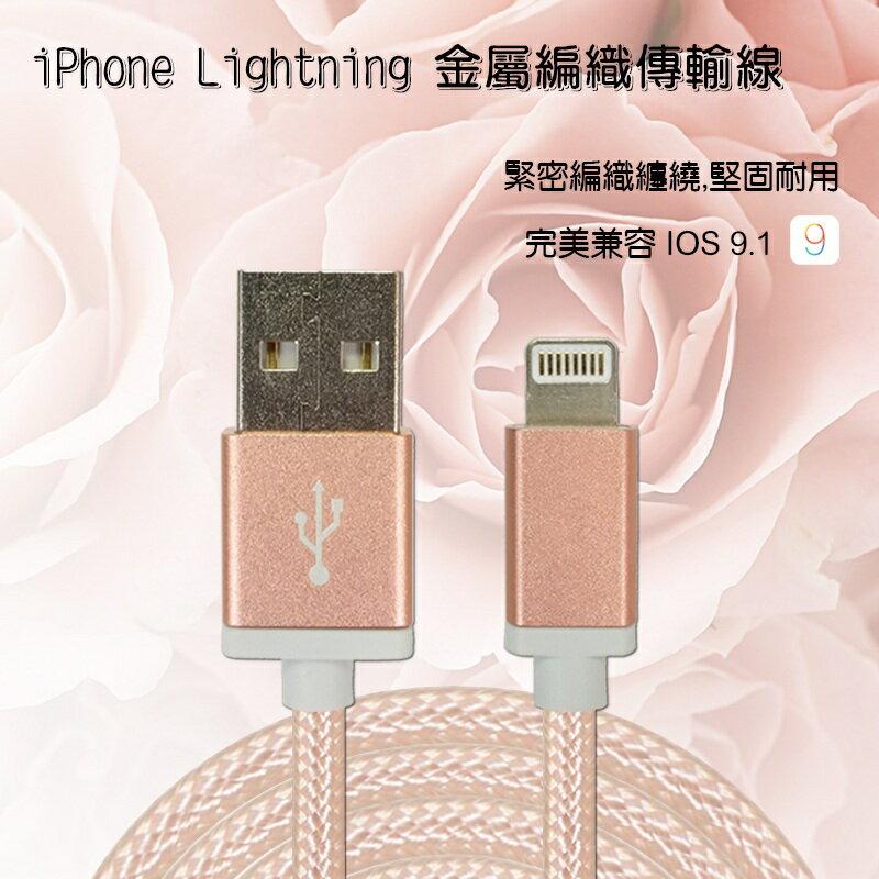 Apple iPhone 玫瑰金編織充電線/8pin Lightning USB/數據線/傳輸線 iPhone 5 5S 5C 6 6S 7 8 Plus X iPad mini Air Pro iP..