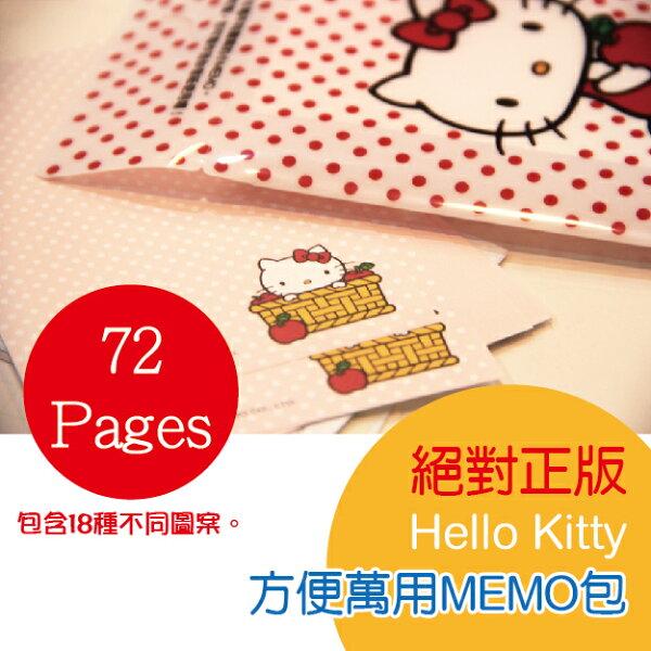HelloKitty方便萬用memo包(桃紅色)