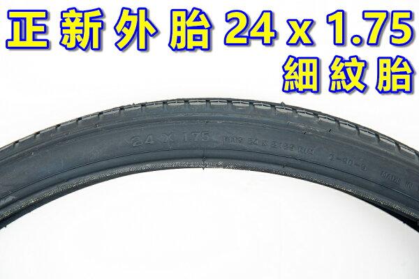 《意生》正新輪胎24x1.75細紋24*1.75單車外胎24吋腳踏車輪胎自行車輪胎