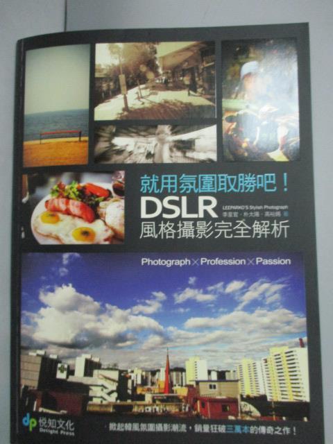 ~書寶 書T6/攝影_XFT~就用氛圍取勝吧!DSLR風格攝影完全解析_李星官、朴太陽、高