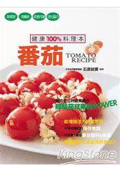 健康100%料理本番茄