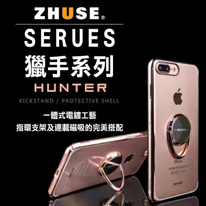 ZHUSE 獵手系列5.5吋 iPhone 7 PLUS/i7+ 指環支架手機保護套 魔環 可搭配磁吸式車架 PC硬殼 背蓋 手機殼 手機套 保護殼/TIS購物館